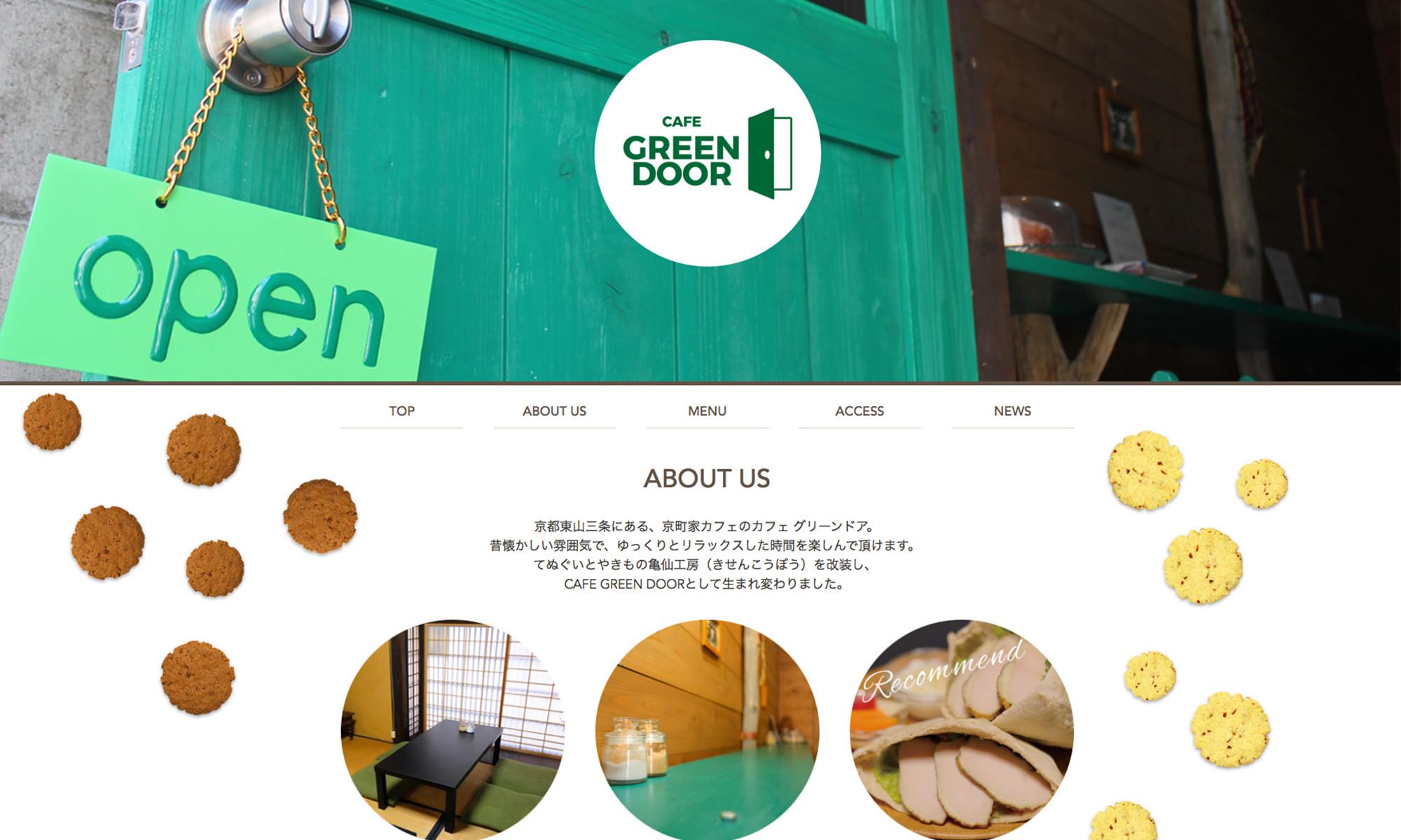 CAFE GREEN DOOR様サイト制作