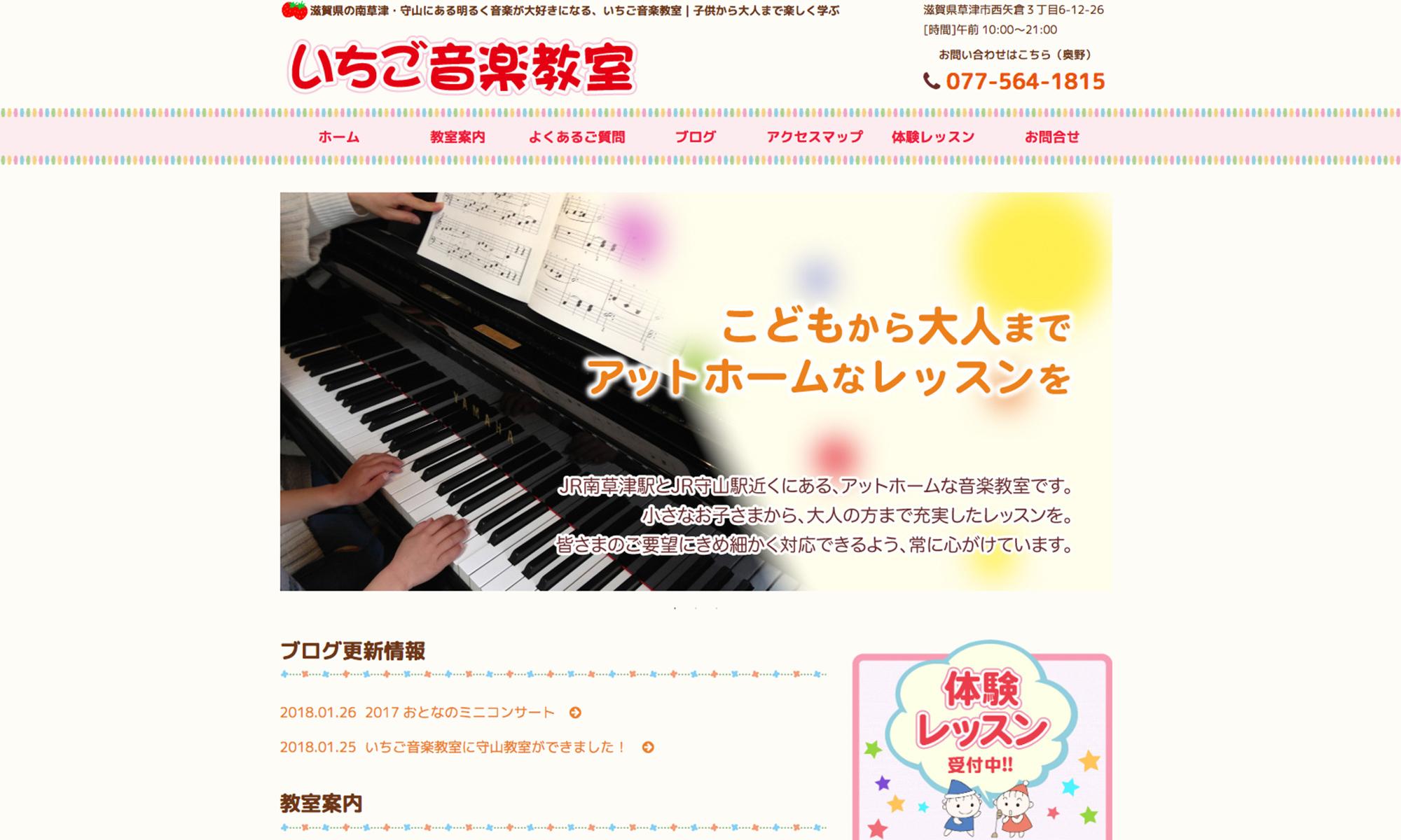 いちご音楽教室様のサイトを制作しました。