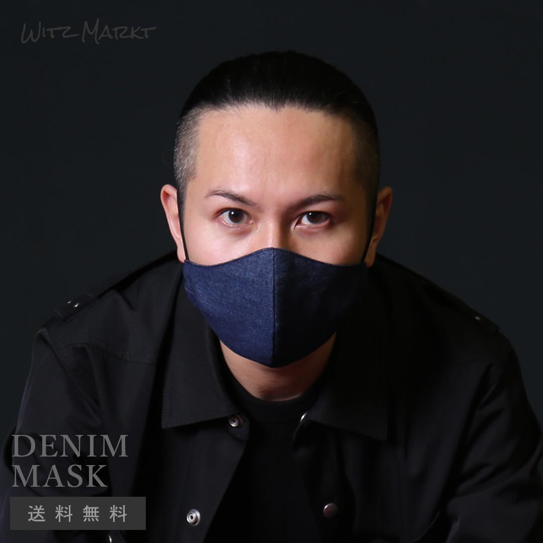 デニムマスクが登場!